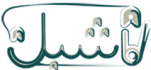 اشبك logo