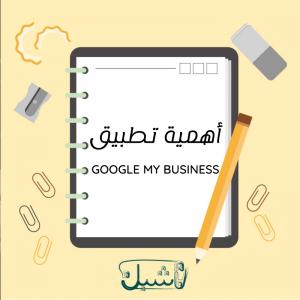 أهمية تطبيق Google My Business
