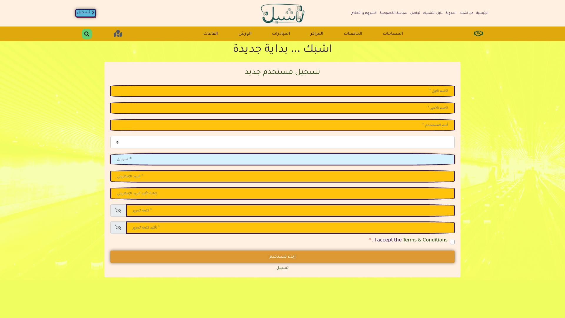 عن الموقع و خطوات التسجيل » اشبك
