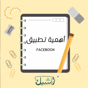 أهمية تطبيق Facebook