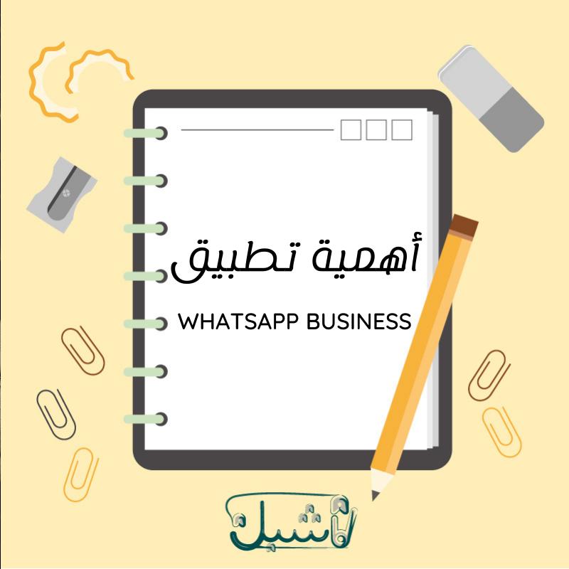 أهمية تطبيق WhatsApp business